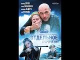 ИНТЕРЕСНЫЙ ФИЛЬМ СОВЕТУЮ ВСЕМ Отдельное поручение самые лучшие интересные русские фильмы онлайн