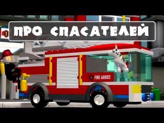 Лего мультик про пожарных и спасателей.