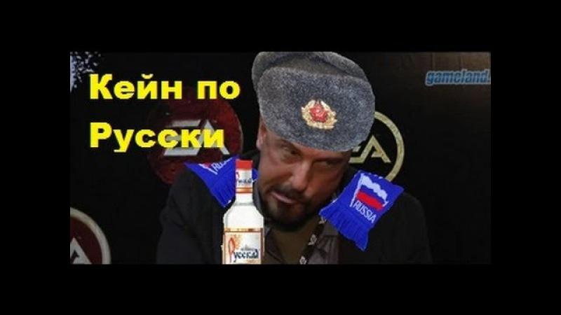 Джо Кукан: Мнение о России