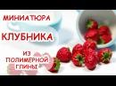 КЛУБНИКА ◆ МИНИАТЮРА 2 ◆ МАСТЕР КЛАСС ANNAORIONA