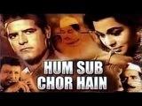 Ham Sab Chor Hain | Full Hindi Movie | Popular Hindi Movies | Shammi Kapoor - Nalini