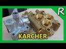 Помпы мини моек KARCHER K2 K5 HD 10 21 High pressure pumps Karcher