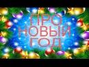 ★►Новый 2017 год! Красивое Видео Про Новый_Год. About_New_Yea