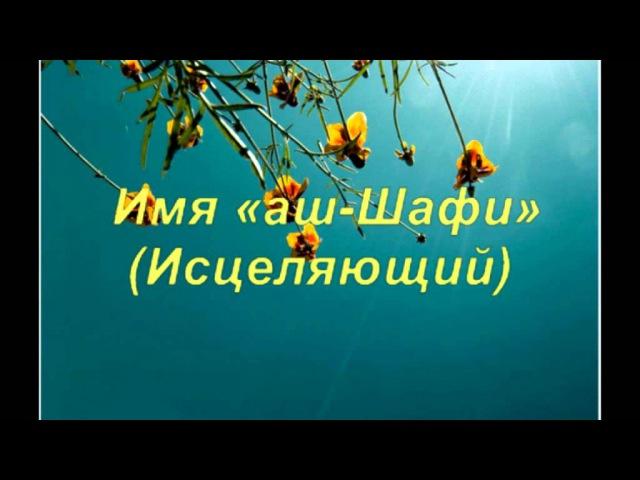 17. Имя «аш-Шафи» (Исцеляющий)