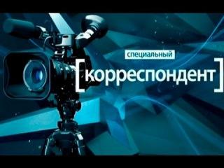 Специальный корреспондент - Эфир от 16.12.15 Последний Ресурс