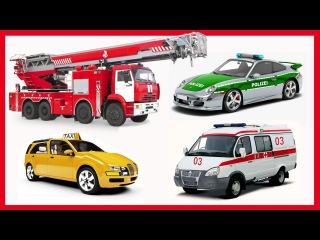 Спецмашины для детей. Такси, Полицейские машины, Пожарные машины, Скорая помощь  Пазлы с машинками