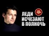 Леди исчезают в полночь / Шок (2015) Детективный триллер сериал
