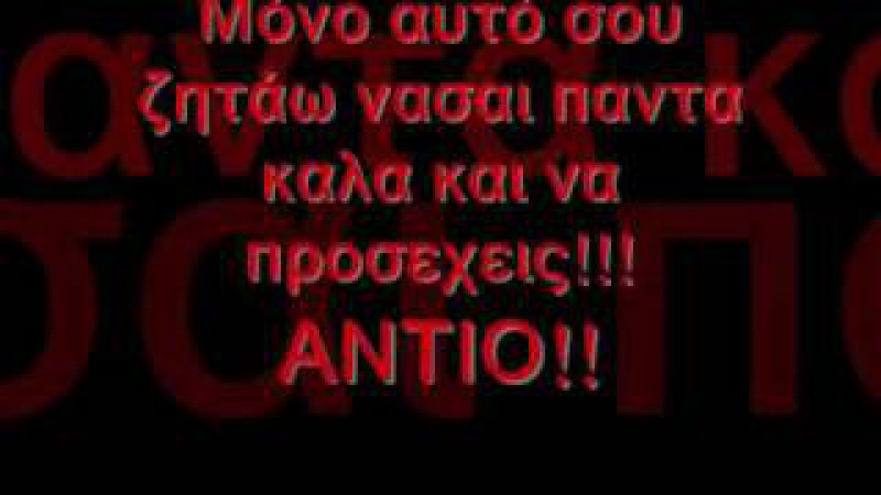 Antio-sanjuro (with lyrics)