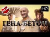 Смотреть фильм Гена - Бетон/Псевдоним для героя. Лучшие комедии, любимые фильмы и сериалы.