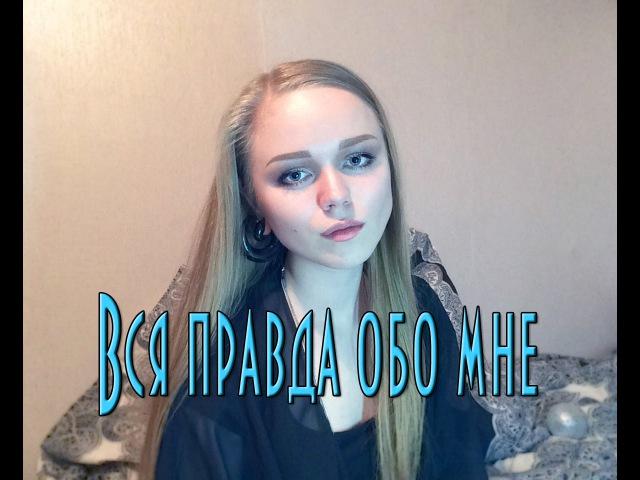 ВСЯ ПРАВДА ОБО МНЕ! Жизнь с рассеянным склерозом    Tatiana Romanova