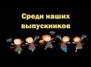233 школа Санкт - Петербург, о выпускниках