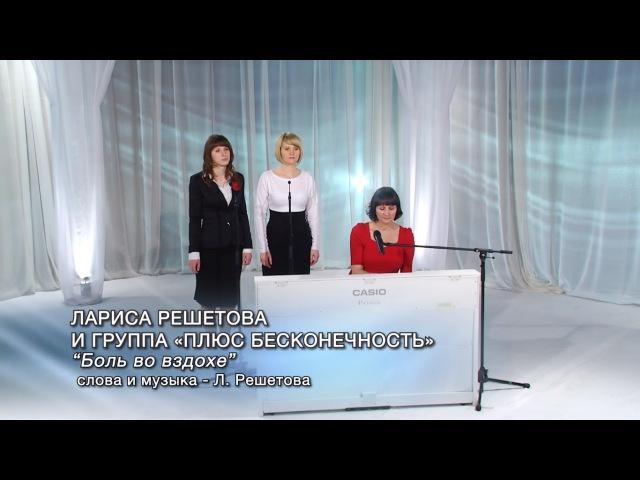 Лариса Решетова и группа «Плюс бесконечность» - Боль во вздохе