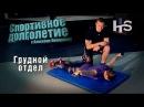 Грыжи и протрузии Грудной отдел Спортивное долголетие с Алексеем Немцовым