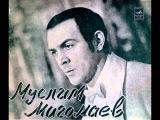 Муслим Магомаев - Когда святые маршируют (негритянская народная песня, на английском языке) - 1973