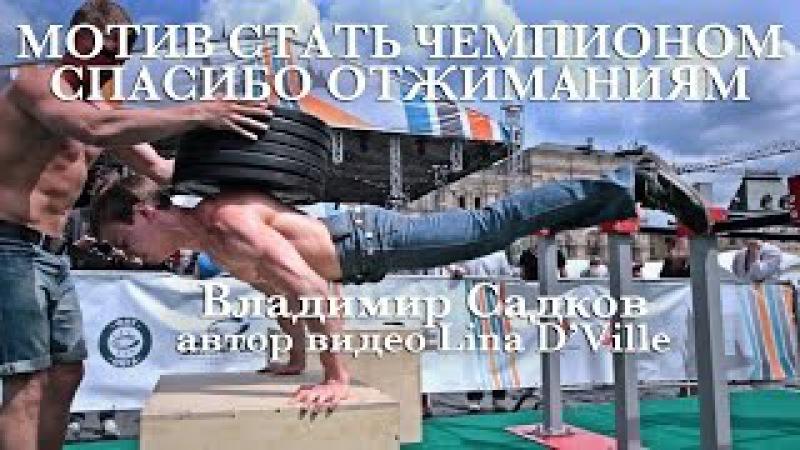 Мотив стать чемпионом! Спасибо отжиманиям! (Владимир Садков / Vladimir Sadkov) автор Lina D'...