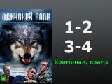Одинокий волк 1 2 3 4 серия -  криминальный сериал боевик детектив