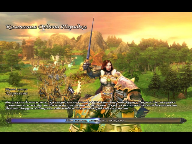 Герои меча и магии 5, компания- Королева, миссия 1 Королева