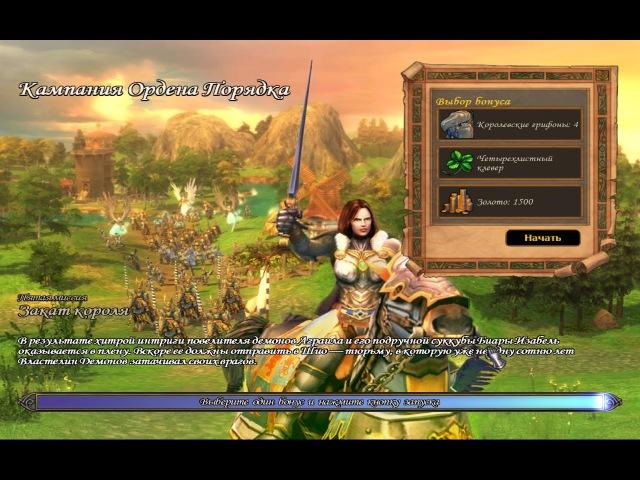 герои меча и магии 5, королева, закат короля ч. 1