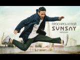 SunSay - Время Лети Проснись и Пой 2015