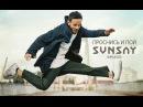 SunSay - Время Лети / Проснись и Пой 2015