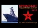 Про гибель советских авианосцев Кремлебот 10