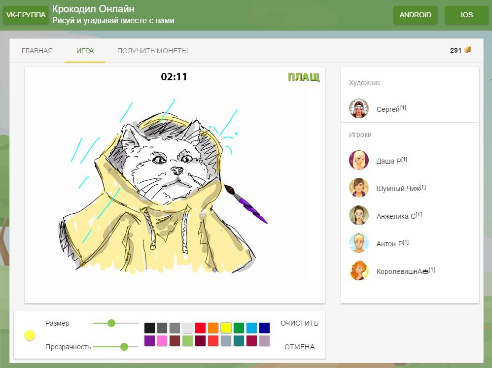 Игра угадай что я рисую играть крокодил