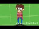 Фотография без лифчика Видео прикол Анимационная открытка девушке