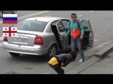 Девушке плохо  Russia vs. Georgia Experiment