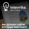 Web-студия INTEVRIKA