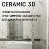 Программа для дизайна интерьера Ceramic 3D