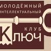 """Молодёжный интеллектуальный клуб """"Ключ"""""""