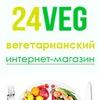 24veg вегетарианский интернет-магазин (г.Москва)