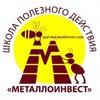 """Школа Полезного Действия """"Металлоинвест"""""""