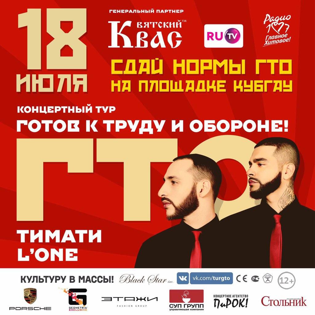 Концертный тур ГТО Краснодар
