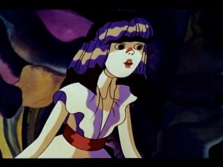 Алиса в стране чудес и Алиса в зазеркалье (1981-1982)