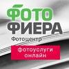 ФотоФиера ПРО