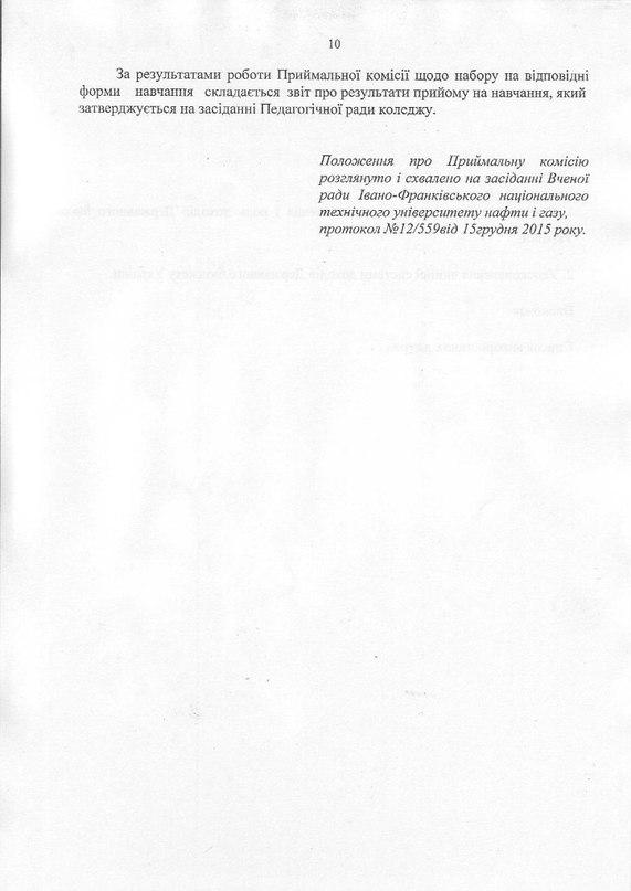 Положення про приймальну комісію