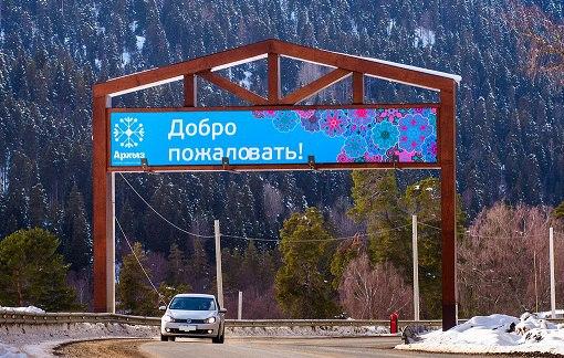 Редакция ЗП: Могут ли жители Зеленчукского района позволить себе полноценное посещение курорта «Архыз»
