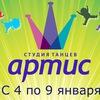 Студия танцев Артис, г.Томск