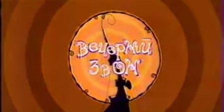 Вечерний звон (Муз-ТВ, 1996) Отрывок
