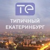 [ТЕ] Типичный Екатеринбург