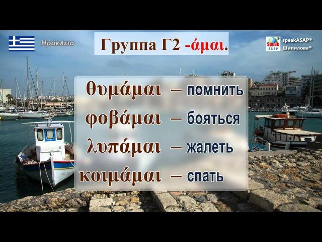 Урок 4. Греческий язык за 7 уроков для начинающих. Глаголы в настоящем времени. Группы Г1 и Г2.