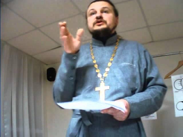 Лекция о. Игоря Старынина о созависимости №1