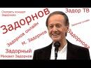 Михаил Задорнов Концерт Задорный день