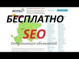 Бесплатно: Как Поднять объявление на Avito (Авито) используя Seo оптимизацию (продвижение)
