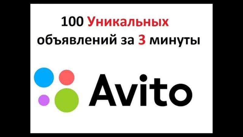 Avito!Бесплатная фишка! 100 уникальных объявлений за 3 минуты