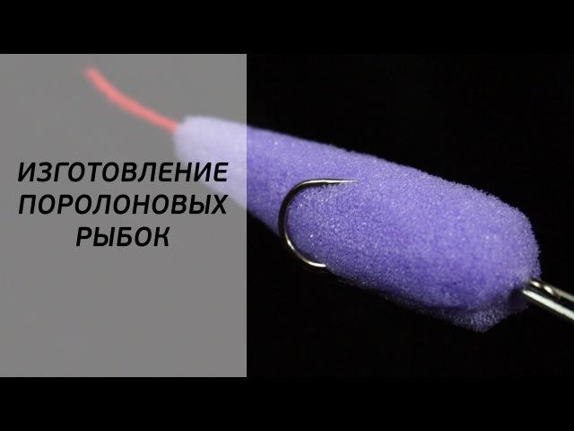 Изготовление поролоновых рыбок поролонок [FishMasta.ru]