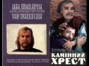 Камінний Хрест (1968) | Екранізація новел Василя Стефаника
