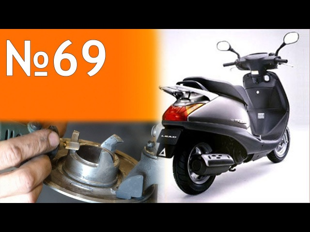 Новый формат:ремонт Honda Lead af48(вариатор,электрика,шиномонтаж)