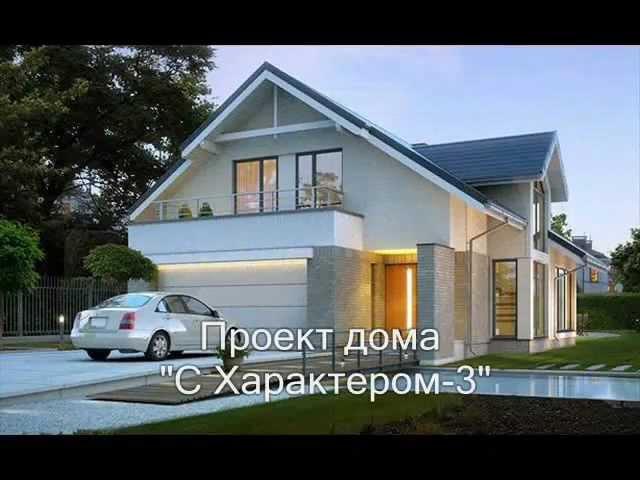 Проект дома С Характером-3. Реализованный.
